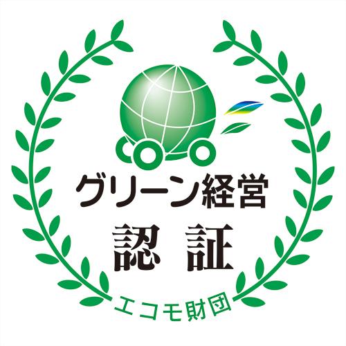 グリーン経営認証の取得