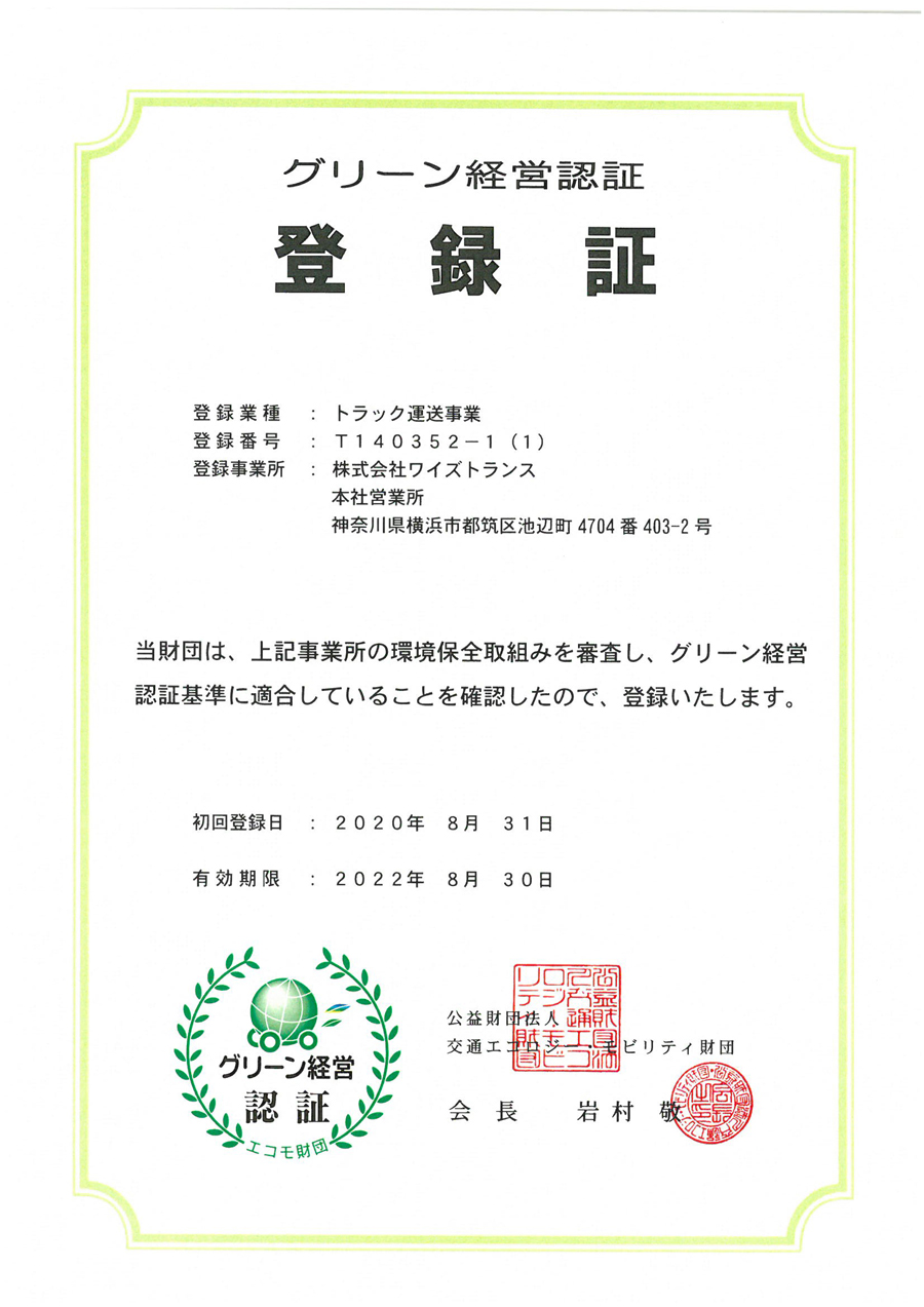 グリーン経営認証登録証 本社